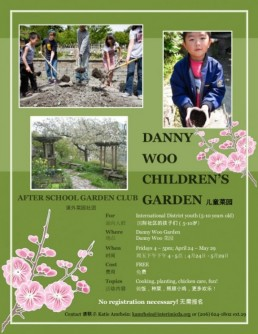 Garden Club Bilingual Flyer